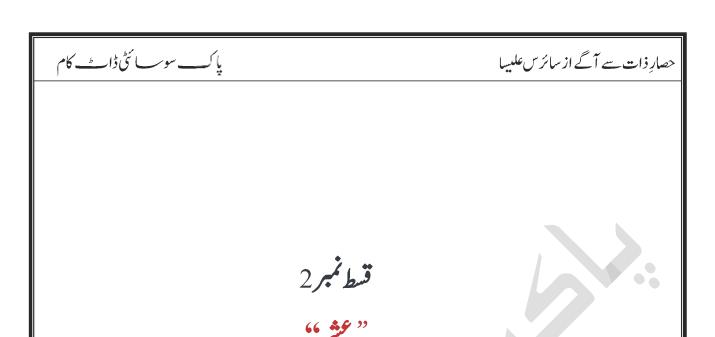 Hisaar E Zaat Se Aage Episode 2 By Cyrus Alessa