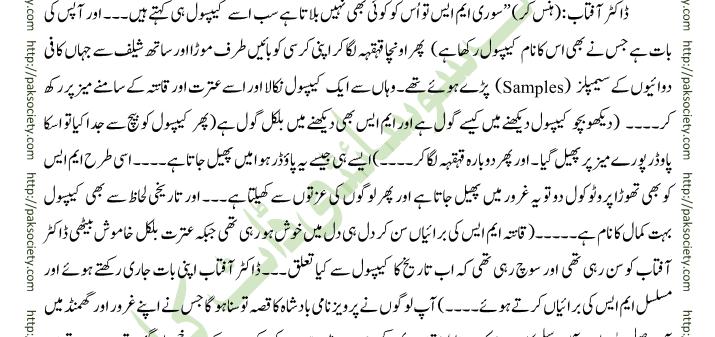 Asfala Safilin Fakhra Aashiq