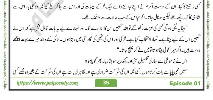 Mosam Ki Pehli Barish Episode 2 By Farida Javed Fari