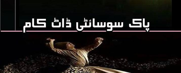 Ishaq Aakhram Episode 1 By Ibn E Abdullah