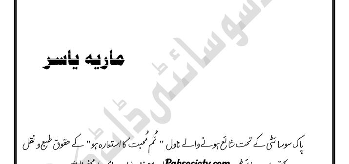 Tum Muhabbat Ka Istara Ho Episode 1 By Maria Yasir