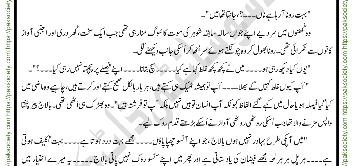 Tum Muhabbat Ka Istara Ho Episode 6 By Maria Yasir