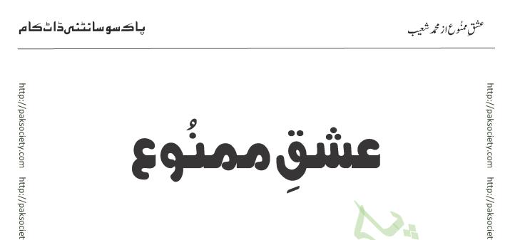 Ishaq Mamnoo Episode 01 By Mohammad Shoaib