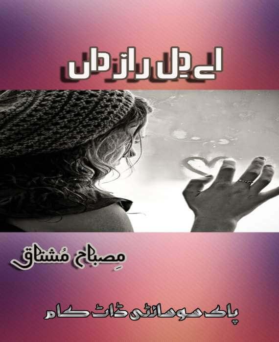 Aye Dil e Razdan By Misbah Mushtaq