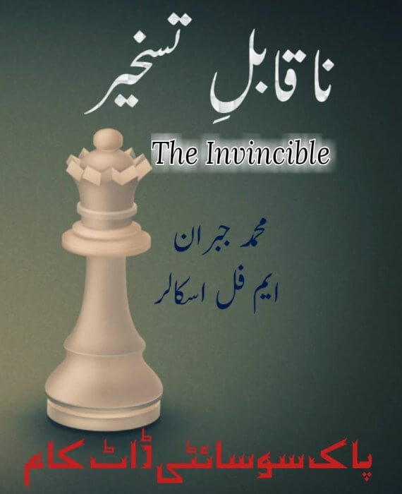 Na Qabal e Taskheer By Muhammad Jabran