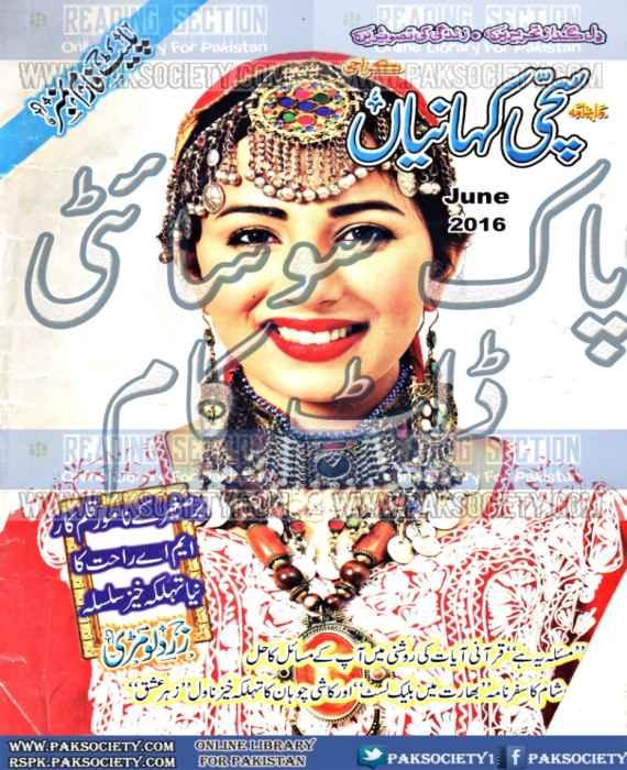 Sachi Kahaniyan Digest June 2016