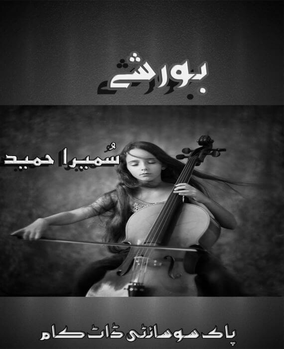 Borshay By Sumaira Hameed