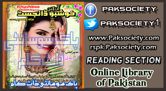 Khushboo Online Digest December 2016