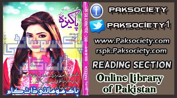Pakeezah Digest December 2016