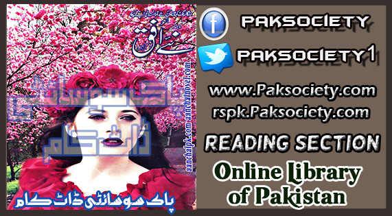 Naye Ufaq Digest December 2016
