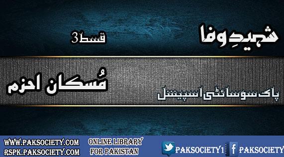 Shaheed E Wafa Episode 03 By Muskan Ahzem