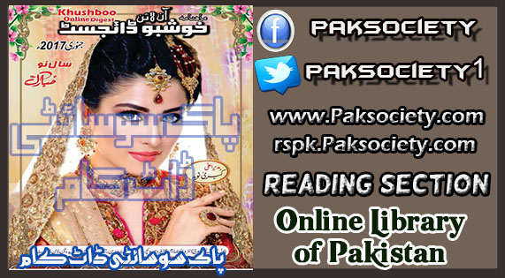 Khushboo Online Digest January 2017
