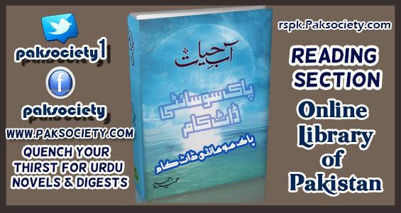 Aab E Hayat By Umaira Ahmad Complete