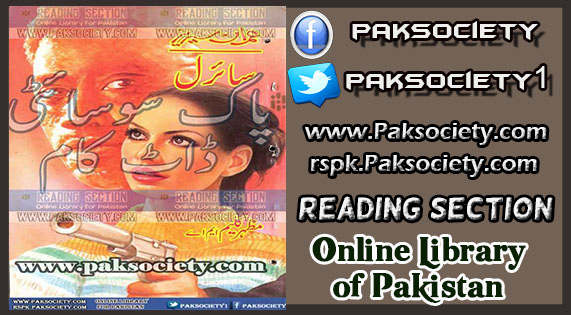 Sairal Part 2 By Mazhar Kaleem M.A