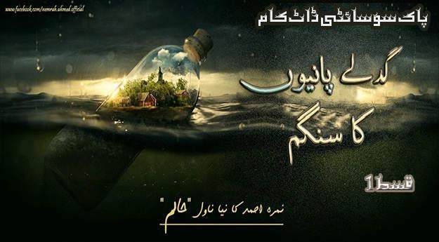 Haalim Episode 01 By Nimra Ahmad