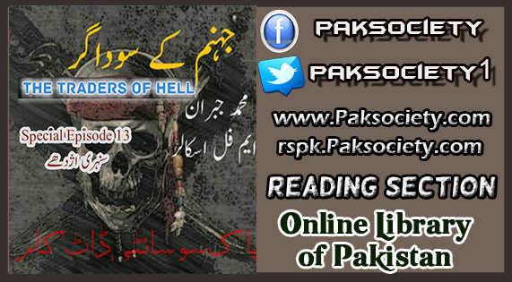 Jahanum Kay Sodagar Episode 13 Sunehri Azdhee By Muhammad Jabran