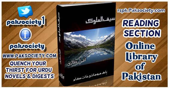 Saif Ul Malook Book Pdf