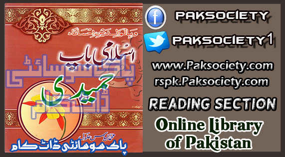 Islami Baap By Muhammad Ilyas Adil