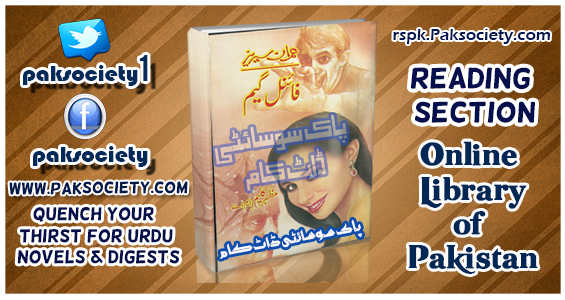 Final Game Complete By Mazhar Kaleem M.A