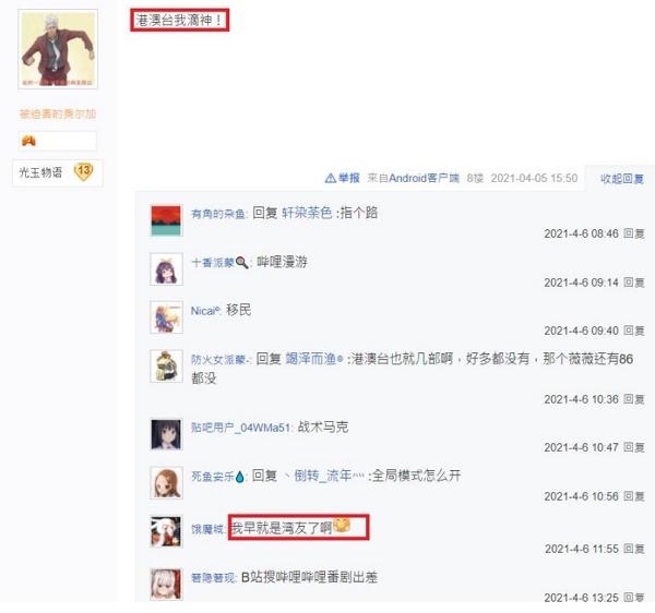 B站中删除了许多新动画,因为该官员说日本动画必须是