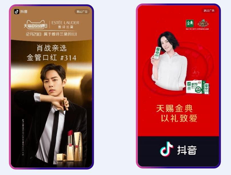 open screen ads sul tiktok cinese