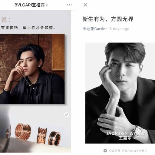 Account wechat di Bulgari e Cartier