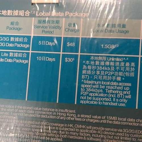 中國移動 4G/3G 本地上網+通話儲值卡 - DCFever.com