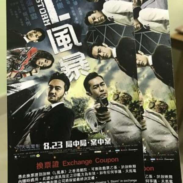 L風暴 (L Storm) 電影換票證兩張 - DCFever.com