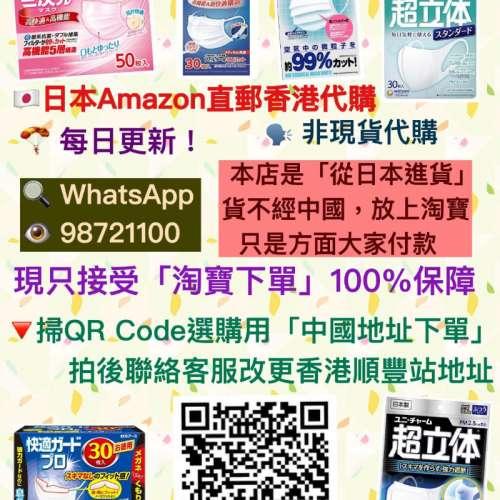 日本Amazon口罩代購(非現貨) 淘寶下單 - DCFever.com