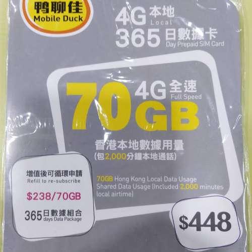 鴨聊佳 本地70GB+2000分鐘年卡 - DCFever.com