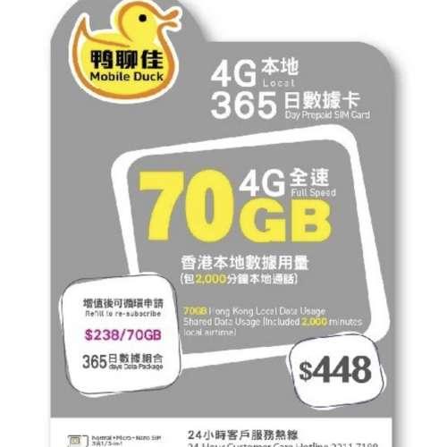 中國移動 鴨聊佳 70GB 2000分鐘 365日年卡 - DCFever.com