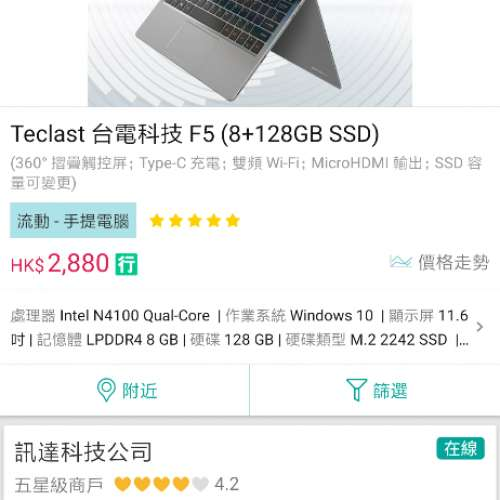 teclast 臺電F5 yoga 筆記本 手提電腦 平板 臺電科技 - DCFever.com