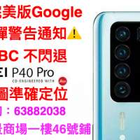 華為 HUAWEI P40 Pro + 安裝Google play MATE 30 PRO 安裝GMS MATE XS 裝谷歌服務 - DCFever.com