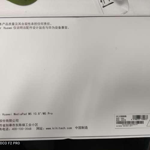 華為m5平板電腦專用皮套鍵盤95% new - DCFever.com