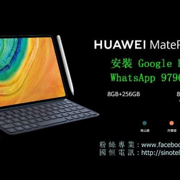 【Google 支援滙豐】華為MatePad Pro 5G Mate 40 Pro RS P40 Pro M6 10.8 8.4 MateXs有安裝影片 - DCFever.com