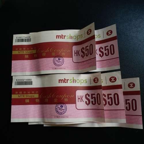 港鐵車站商店 購物現金券 MTR Shops Cash Coupon - DCFever.com