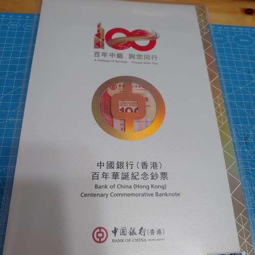 中國銀行香港百年紀念鈔票幸運號碼三連張 - DCFever.com