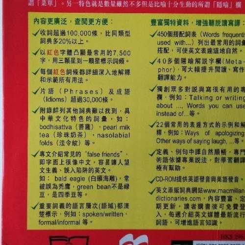 80%NEW 麥克米倫 高級英漢雙解詞典 字典 - DCFever.com