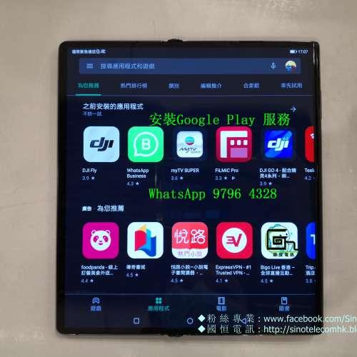 【Google 支援滙豐】HuaWei Mate Xs 任何版 Mate40 Pro RS Mate 30 P40 Pro+ 任何版 有安裝影片 - DCFever.com