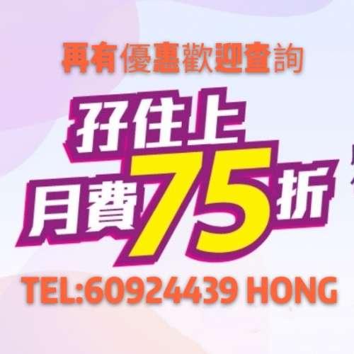 CMHK中國移動 $128全包(孖住/現客價$96) 全速15GB+2GB中國澳門數據 送$250電子優惠券 送一卡兩號 200IDD TEL60924439 ...