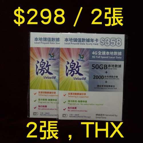 激ValueGB$358 香港年卡 50GB數據 $298/2張 - DCFever.com