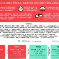 AIGLE 開倉入場票 2020 - DCFever.com