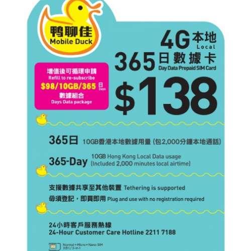 中國移動 鴨聊佳 365日 年卡 - DCFever.com