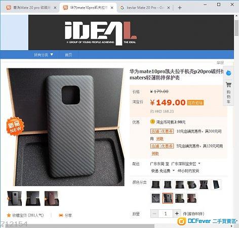 出售 Kevlar Huawei華為 Mate 20 pro 碳纖維手機殼 Mate20Pro - DCFever.com