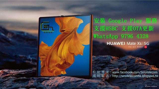 出售 【Google 支援滙豐】HuaWei Mate Xs Mate40 Pro RS P40 Pro Matepad Pro 榮耀30 Pro 有安裝影片 - DCFever.com