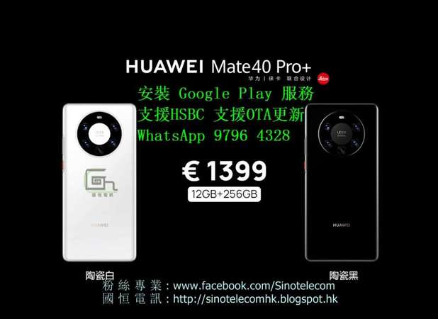 出售 【Google 支援滙豐】Mate40 Pro RS P40 Pro Nova 7 Pro Mate Xs Honor榮耀30 Pro Mate30 有安裝影片 - DCFever.com