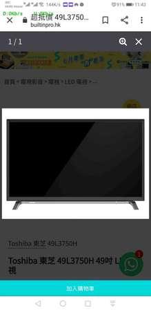 出售 TOSHIBA idtv東芝49寸數碼高凊電視。新靜 - DCFever.com