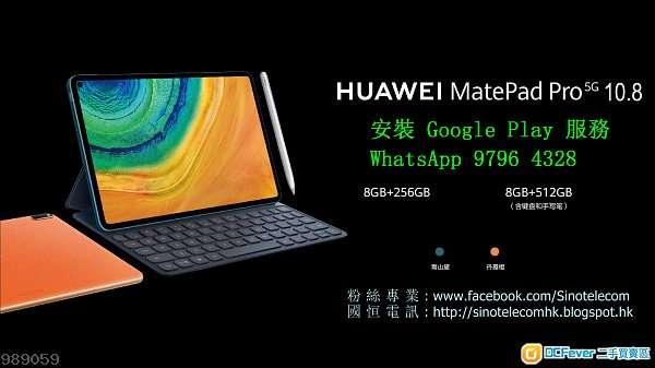 出售 【Google 支援滙豐】華為MatePad Pro 5G Mate 40 Pro RS P40 Pro M6 10.8 8.4 MateXs有安裝影片 - DCFever.com