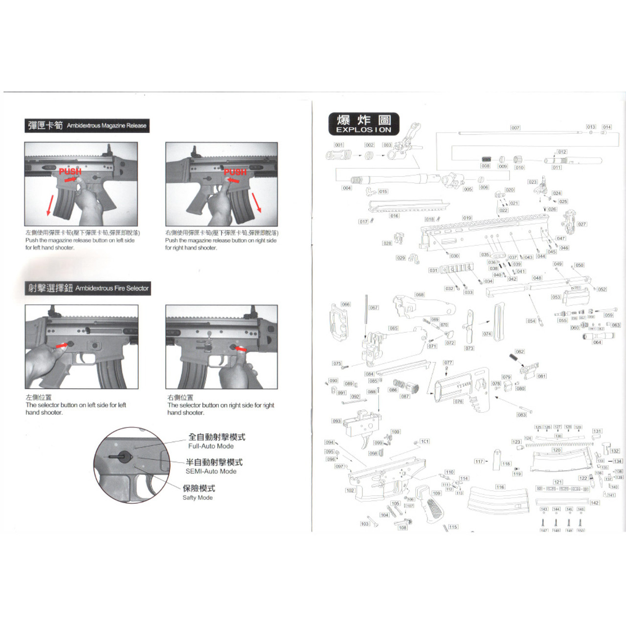 hight resolution of we airsoft scar l rifle diagram