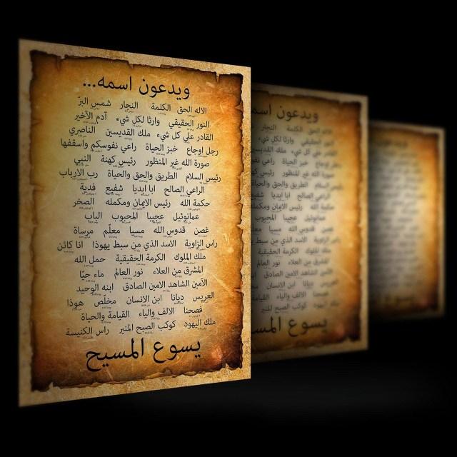 Titles of Christ - Arabic